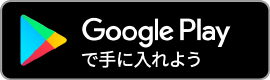 Android版